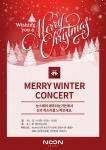 눈스퀘어가 16일 오후 3시 6층 애프터눈가든에서 메리 윈터 콘서트를 펼친다