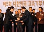 동대문구시설관리공단이 13일 2016년 제5회 대한민국 교육기부대상에서 부총리겸 교육부 장관상을 수상하였다