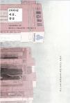 서울문화재단이 진행하는 메모리人서울프로젝트의 삼풍백화점 구술집 1995년 서울, 삼풍 표지