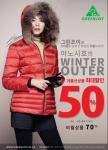 골프웨어 그린조이가 연말연시 특가 이벤트로 겨울 신상품 최대 50% 할인, 이월상품 최대 70% 할인된 가격에 판매한다
