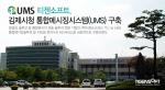 티젠소프트가 김제시청 통합메시징시스템구축 프로젝트에 TG 1st UMS 통합메시징솔루션을 성공적으로 구축했다