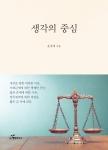 도서출판 행복에너지, 윤정대 변호사의 '생각의 중심' 출간