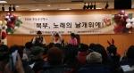 북부장애인종합복지관이 개최한 송년 행사에서 노래자랑대회가 열리고 있다