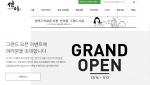 홍천 힐리언스 선마을은 인터넷 오픈마켓 형태의 쇼핑몰 선이를 오픈했다고 밝혔다