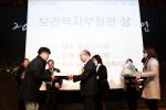 동명대가 수탁운영 중인 부산 남구노인복지관이 2016년 노인재능나눔활동지원사업 우수기관 표창을 보건복지부 장관으로부터 수여 받았다