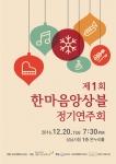 성남시 한마음복지관이 제1회 한마음앙상블 정기연주회를 개최한다