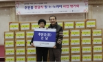 크레이티브 조이가 대구북구시니어클럽에 저소득 노인을 위한 후원 물품을 전달했다
