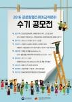 한국보건복지인력개발원이 2016 글로벌헬스케어교육분야 수기 공모전을 개최한다