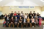 아시아여성연구소가 개최한 체험담 현상공모전 시상식