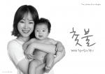 국내 입양 인식 개선을 위한 캠페인 천사들의 편지 사진전이 21일부터 서울 가나인사아트센터에서 진행된다