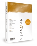 소설 21세기(2016 겨울호), 울산소설가협회, 좋은땅출판사, 280쪽, 10000원
