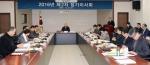 충남연구원이 제2차 정기이사회를 개최했다