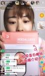 10일 진행된 왕홍 저우뤄쉐 생방송