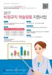 한국여성과학기술인지원센터가 비정규직 학술활동 지원사업에 참여할 비정규직 이공계 여성 박사를 모집한다