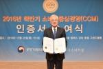 문용린 한국교직원공제회 이사장이 12월 22일 서울 팔래스호텔에서 열린 소비자중심경영 인증서 수여식에서 인증서를 받았다