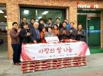 사회복지법인 네트워크가 부평구중소기업협의회로부터 쌀 20kg 61포대를 전달받았다