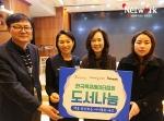 사회복지법인네트워크가 12월 14일 인천 해피홈에서 도서전달식을 진행하였다
