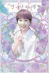이은콘텐츠가 내 손 안의 남자친구의 신규 시리즈를 25일부터 카카오 페이지에서 연재한다
