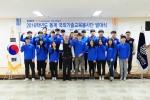 코리아텍 재학생 40명은 26일부터 2주간 베트남과 태국에서 동계 국외기술교육봉사를 실시한다