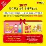 경남제약이 2017년 정유년 새해를 맞아 레모나 SNS 공식 채널에서 꼭 이루고 싶은 새해 목표란 주제로 이벤트를 진행한다