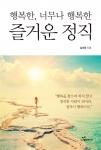 도서출판 행복에너지가 서산경찰서장 김석돈의 즐거운 정직을 출간했다