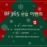 P2P금융 플랫폼 업체 BF365가 연말 고객감사 이벤트를 실시한다