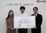 새천년카클리닉 2호점 김선호 대표(중앙)가 한국백혈병어린이재단 서선원 사무처장(우측)에게 헌혈증과 후원금을 전달하고 있다