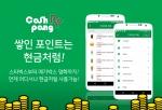 캐시로팡 리워드앱 에이치엠컴퍼니는 유저들이 실생활에서 사용할 수 있는 캐시로팡 모바일 기프트콘 서비스를 공급했다