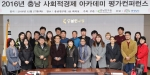 충남연구원은 27일 2016 충남 사회적경제 아카데미 평가 컨퍼런스를 개최했다