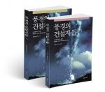 풍경의 건설자들 1, 2, 박동원 지음, 390쪽, 362쪽, 각 14,000원