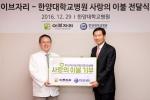 서강호 이브자리 대표(우)와 이광현 한양대학교병원장(좌)이 서울 성동구 한양대학교병원에서 사랑의 이불 전달식을 갖고 기념 촬영을 하고 있다.