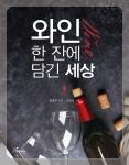 도서출판 행복에너지가 예원예술대 김윤우 교수 와인 한 잔에 담긴 세상을 출간했다