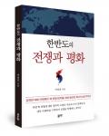 한반도의 전쟁과 평화, 기석호 지음, 좋은땅 출판사, 218쪽, 14000원