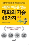 사람의 마음을 얻는 대화의 기술 48가지 표지