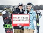 BC카드가 전국 11개 스키장에서 최대 60%까지 할인 혜택을 제공하는 이벤트를 진행한다고 1일 밝혔다