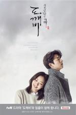 퍼시스그룹의 생활가구 전문 브랜드 일룸이 전속모델인 공유의 브라운관 복귀작으로 주목받고 있는 tvN 금토드라마 쓸쓸하고 찬란하神-도깨비를 제작 지원한다