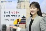 신한금융투자는 선강퉁 실시와 함께 참 쉬운 선강퉁 이벤트를 내년 2월 3일까지 실시한다