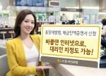 KB국민은행이 6일 인터넷뱅킹으로 통장재발행 및 예금잔액증명서 발급을 신청하고 영업점에서 수령할 수 있는 절차를 신설한다