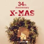 까사미아가 이달 25일까지 창립 34주년 기념 크리스마스 기획전을 실시한다
