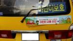 도로교통공단 서울지부가 송파구·강동구·서초구 소재 유치원, 어린이집, 학원 등 유관기관과 공동으로 통학버스를 활용한 어린이교통안전 캠페인을 실시한다