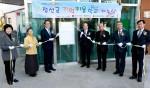 생명보험사회공헌재단이 강원도 정선군 종합사회복지관에 17번째 기억키움학교를 개소했다