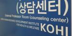 대구사회복무교육센터가 정신건강상담센터를 운영한다