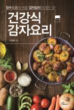 도서출판 행복에너지가 건강식 감자요리를 출간했다