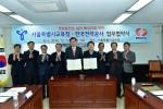한국전력은 7일 서울특별시교육청에서 서울특별시교육청과 학교 태양광 발전사업 추진 업무협약을 체결했다
