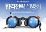 에듀윌이 서울·부산에서 2017년 경찰공무원 합격전략 설명회를 개최한다