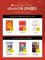 언어세상이 세계적인 대형 출판사 하퍼콜린스와 전자책 공급 계약을 체결하고 예스24에서 판매를 시작한다