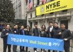 신한금융투자가 12월 5일에서 9일까지 일주일간 미국 증시 탐방 프로젝트인 월스트리트를 가다를 진행했다