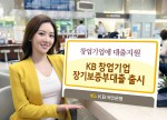 KB국민은행은 창업기업에 대한 보증지원 확대를 위해 신용보증기금 및 기술보증기금와 특별출연 업무협약을 체결하고 KB 창업기업 장기보증부대출 신상품을 12일 출시했다