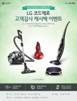 LG전자가 12월 한 달간 무선청소기를 사면 구매 비용을 돌려주는 코드제로 고객감사 캐시백 이벤트를 진행한다