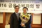 금융소비자원이 개최한 2016 금융소비자 보호 시상식에서 조남희 대표(좌) 모습